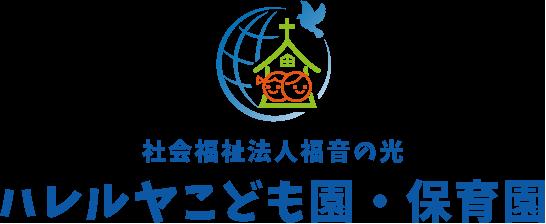 成田ハレルヤこども園・保育園